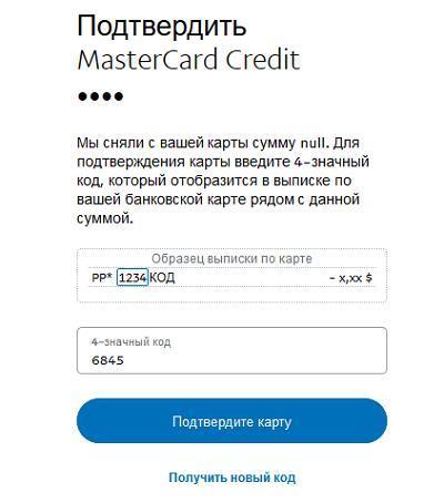 kod-verifikacii-karty-paypal