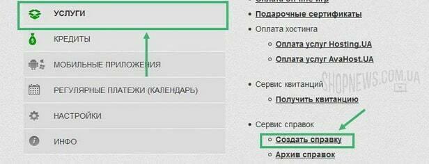 uslugi-sozdat-spravku-privatbank-02