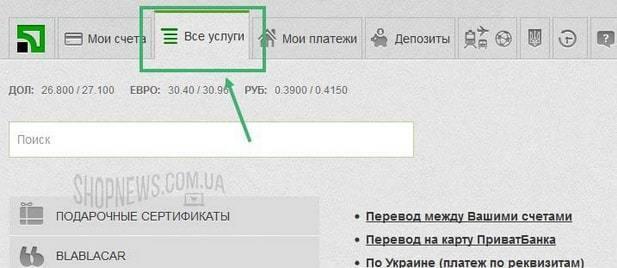 vse-uslugi-privatbank