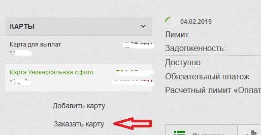 Zakazat-internet-kartu-privat