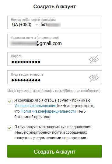 create-account-iherb