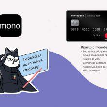 Регистрация в Monobank пошагово с бонусом 50 грн на счет