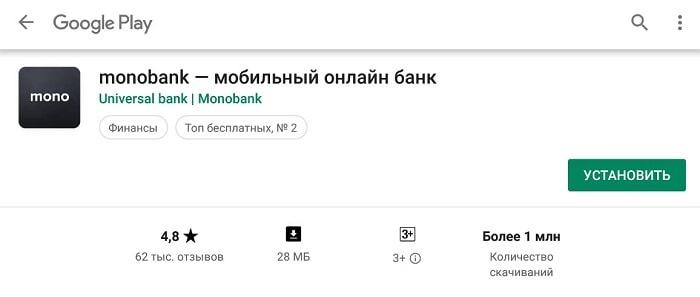 Monobank google play