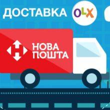 Как работает OLX доставка? — Инструкция