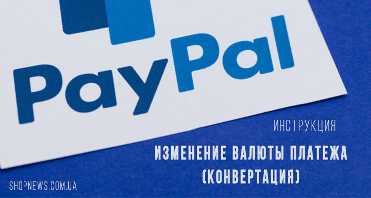 Изменить валюту платежа в PayPal