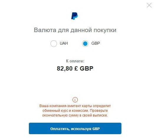 выбор валюты в пэйпал