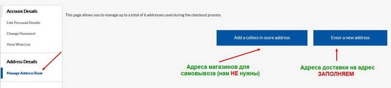 account-adress-sportdirect