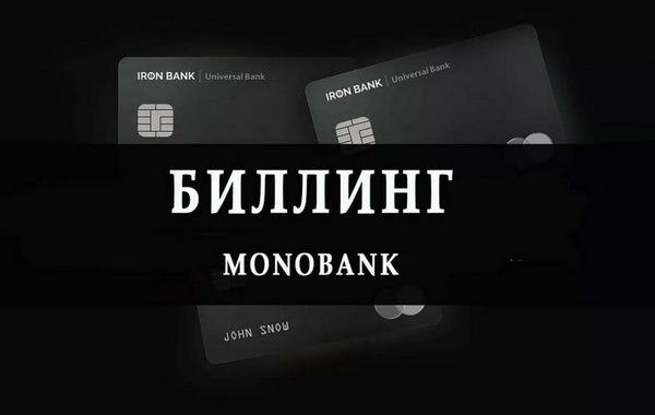 billing-monobank