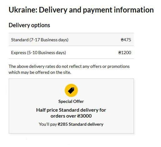 стоимость доставки в украину george