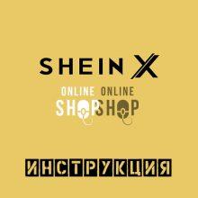 Онлайн магазин SHEIN — Инструкция
